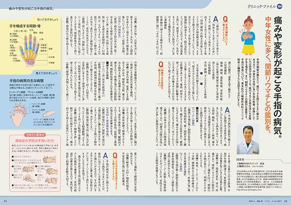 神戸新聞読者クラブ『奥さま手帖』2020年6月に掲載されました。